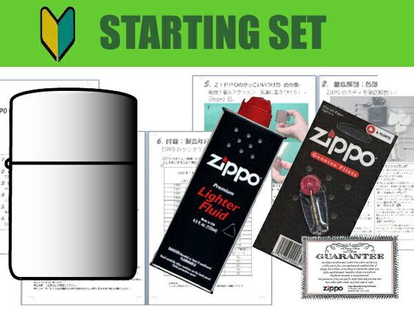 Zippoお試しセット Zippo本体・オイル小缶・フリント等消耗品・ガイドブック付属 贈物 ギフト オプション購入で名入れ可