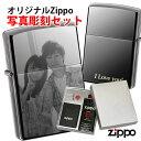オリジナルZippo ジッポ写真彫刻 名入れ無料 送料無料 消耗品付きギフトBOX付属 ギフト対応可 ...