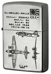 Zippo ジッポー 一式陸攻 大日本帝国海軍 一式陸上攻撃機 フラミンゴ限定販売 zippo ジッポ ライター オプション購入で名入れ可 メール便可