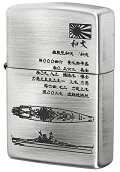 Zippoジッポー戦艦大和大日本帝国海軍大和型1番艦フラミンゴ限定販売zippoジッポライターオプション購入で名入れ可