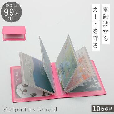 カードケース 大容量 スキミング防止 10枚 磁気シールド カードシールドケース10 ローズ ギフト プレゼント 贈り物 アイデア 便利 アイデア雑貨