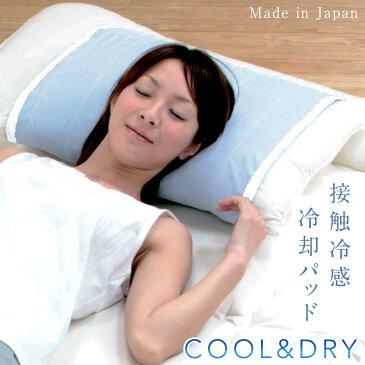 枕カバー 接触冷感 ひんやり クールでドライな清涼枕カバー アイデア 便利 アイデア雑貨 ギフト プレゼント