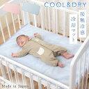 ひんやりマット 冷却マット 敷きパッド 接触冷感 赤ちゃん用