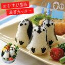 キャラ弁グッズ お弁当グッズ 抜き型 ペンギンおにぎりベビー A-76705 アイデア 便利 キャラ弁グッズ 幼稚園 保育所 簡単 小学校 お弁当 デコ弁 かわいい 喜ぶ