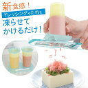 ドレッシング 手作り 冷凍 サラダ キッチン キッチン雑貨 お涼理メーカー アイスシェフ 凍らせる