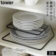 おとこの雑貨屋 ディッシュラック ディッシュスタンド 皿立て お皿 ホルダー 収納 食器ラック ディッシュストレージ タワー TOWER ギフト プレゼント【RCP】 ギフト プレゼント