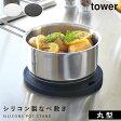 おとこの雑貨屋 鍋敷き シリコン なべ敷き なべしき TOWER タワー 丸型 ギフト プレゼント【RCP】