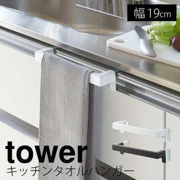 タオルハンガー タオル掛け キッチンタオルハンガーバー タワー キッチン 白い 黒 tower あす楽対応