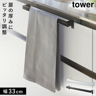 タオルハンガー タオル掛け キッチンタオルハンガーバー タワー キッチン ワイド 白い 黒 tower