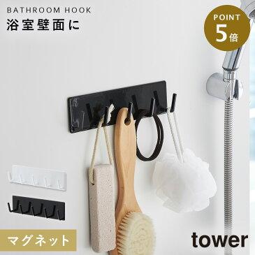 お風呂 マグネット フック マグネットバスルームフック tower バスルームフック タワー TOWER