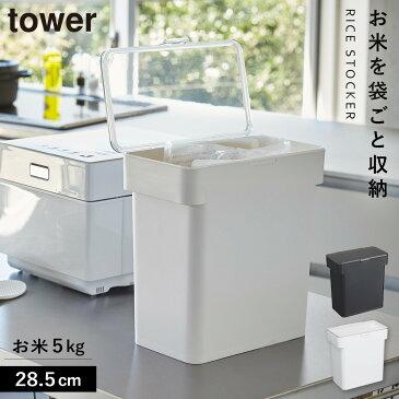 米びつ 5kg おしゃれ 計量カップ 密閉 袋ごと米びつ 計量カップ付 タワー キッチン 白い 黒 tower
