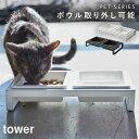 ペットフード入れ ペットフードストッカー ペットフードボウルスタンドセット タワー 白い 黒 tower 山崎実業 その1