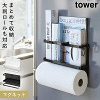 \今だけ10%OFF/ キッチンペーパーホルダー マグネット 冷蔵庫 マグネットキッチンペーパー&ラップホルダー タワー