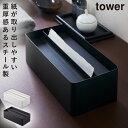 ティッシュケース 蓋付き キッチンペーパー 蓋付きペーパータオルケース タワー tower 山崎実業 yamazaki