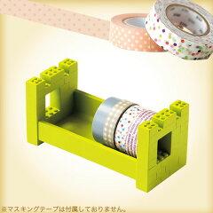 マスキングテープホルダー(トイブロック)グリーンSR1061GR【RCP】【05P26Mar1…