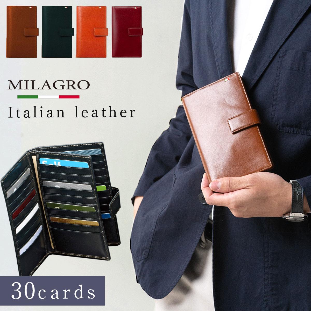 bffa39c24a26 カードケース メンズ財布 革 本革 30枚カード収納財布 イタリアンレザー Milagro ミラグロ