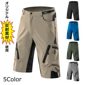 メンズ 5色 薄涼素材 登山 サイクルパンツ ゴルフ テニス ジョギングパンツ 散歩 釣りパンツ ルーズフィット バギーショーツ 伸縮通気