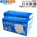 日本製 個包装 平ゴム 快適リラマスク マスク 普通サイズ