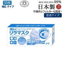 日本製 マスク 50枚 普通サイズ 国産 99%カットフィルター内臓 耳らく 耳が痛くなりにくい メガネくもりにくい クリーンルームで生産 10枚X5セット 2点以上 送料無料