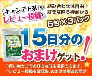【キャンデト茶】紅茶,烏龍,玄米,緑茶,ジャスミン,ハニー,健康,ハーブティー,…