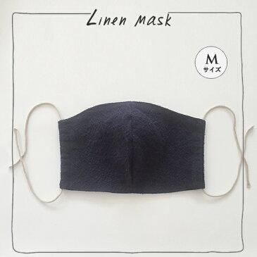 メール便送料無料 洗えるマスク 立体マスク リネンマスク Mサイズ 日本製 ネイビー×ベージュ  695z-2-l9m-be