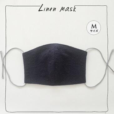 メール便送料無料 洗えるマスク 立体マスク リネンマスク Mサイズ 日本製 ネイビー×グレー  695z-2-l9m-gy