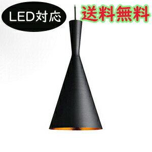 【送料無料】ペンダントライト ブラック led 1灯 「シャボー」【LED対応/デザイン/照明器具/おしゃれ】デザイン照明
