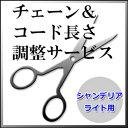 シャンデリア チェーン&コードカット サービス 【同梱可】