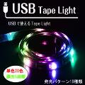 アクティ(Acty)USBテープライト1m電池BOX付Rainbow
