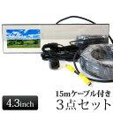 バックミラーモニター バックカメラ セット ルームミラー 4.3...