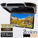 フリップダウンモニター 13.3インチ 高画質 HDMI 16色ルームランプ リアモニター FullHD あす楽 送料無料 [F1331H]