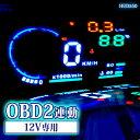 HUD ヘッドアップディスプレイ OBD2 後付け スピードメーター...