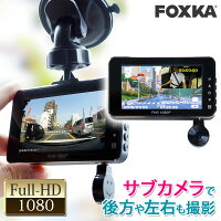 ドライブレコーダー 前後 2カメラ リア用 3インチ 車内録画 FullHD 駐車監視 Gセンサー 12V 24V あす楽 送料無料 [J301]