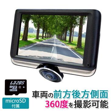 ドライブレコーダー 360度 全方向録画 タッチパネル ステッカー付き microSDカード32GB 車載カメラ 1年保証 送料無料 [J450-SD]