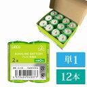 単1 アルカリ乾電池 Lazos 12本(12本入り1箱) 単一 長時間 長持ち 送料無料 [LA-T1]