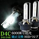 HID バーナー D4C バルブ 6000K D4R D4S兼用 バーナー 35...