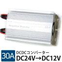 DCDC コンバータ 24V → 12V 30A あす楽 送料無料 [DW30A]