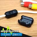 フェライトコア 2個セット 3.5mm ゆうパケット送料無料 [ML035-2]