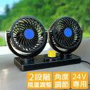 車載扇風機 ツインファン 角度調節 24V 車内 シガー 風...