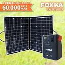 ポータブル電源 60000mAh 大容量 ソーラーパネル 100W セット 1年保証 家庭用蓄電池 ...