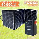 ポータブル電源 60000mAh 大容量 ソーラーパネル 1...