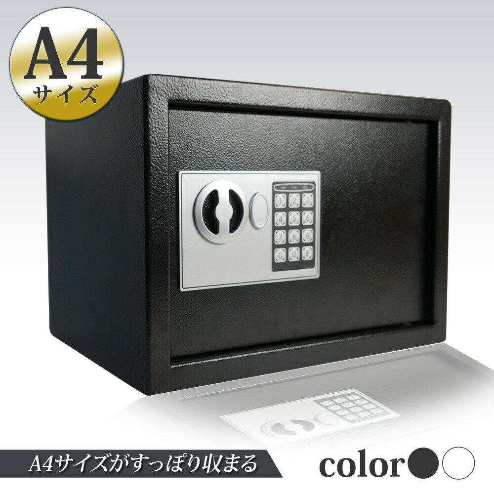 金庫 おしゃれ A4 鍵 家庭用 テンキー 小型 16.5L あす楽 送料無料 [XB005]