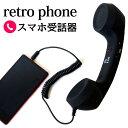 レトロ 黒電話 携帯 電話 通話 おしゃれ iPhone スマートフォン プレゼント