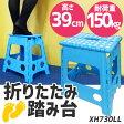 あす楽【送料無料】高さ39cm 折りたたみ踏み台 折り畳み踏み台 持ち運び簡単ブルー[XH730LL]