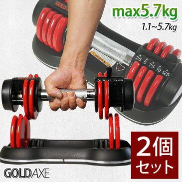 ダンベル 2個セット 可変式ダンベル アジャスタブルダンベル 1.1kg〜5.7kg調節式 GOLDAXE あす楽 送料無料 [XH736R-2]