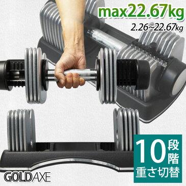ダンベル 可変式 アジャスタブルダンベル 2.26kg〜22.67kg 22kg 20kg GOLDAXE あす楽 送料無料 [XH741S]