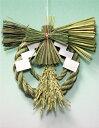 【お正月飾り】国産魚沼産ワラ使用【越後魚沼飾り】 しめ縄・開運 匠-たくみ-