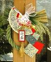 【お正月飾り】【越後魚沼飾り】国産魚沼産ワラ使用 しめ縄・開運 蒼月 -そうげつ-