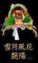 【お正月飾り】国産魚沼産ワラ使用 しめ縄・開運 【雪月風花】 艶陽 -えんよう-