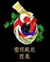 【雪月風花】【お正月飾り】国産魚沼産ワラ使用・しめ縄 開運 美匠 -びしょう-